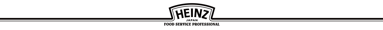 Heinz - ハインツ