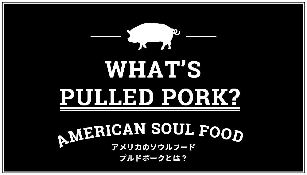 WHAT'S PULLED PORK? - アメリカのソウルフード 三大BBQ料理のプルドポークとは?