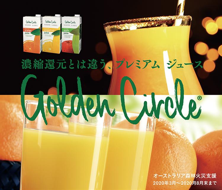 Golden Circle プレミアムジュース