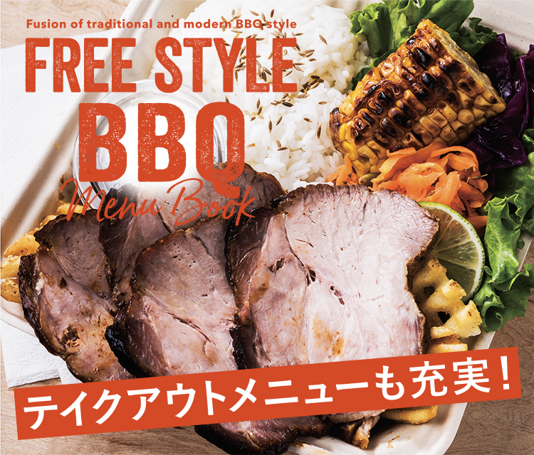 FREE STYLE BBQ